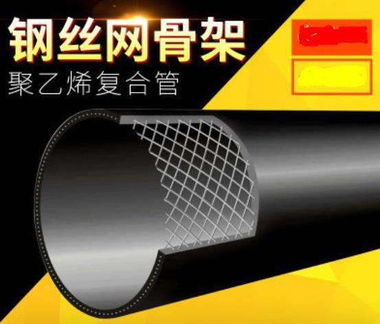 聚乙烯钢丝网骨架塑料复合管